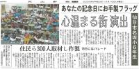 河北新報記事0.jpg
