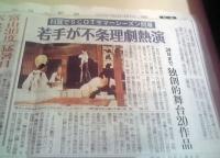 2010.8.12.北日本新聞.jpg